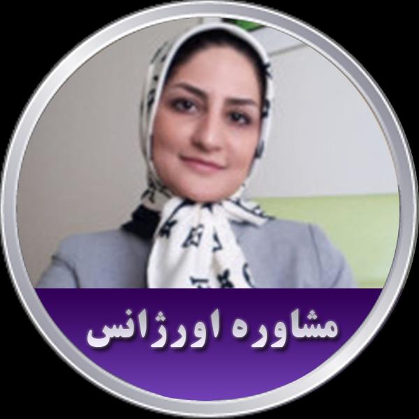 مشاوره پزشکی آنلاین با دکتر وجیهه حامدی