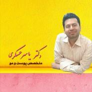 مشاوره پزشکی آنلاین با دکتر یاسر عسکری