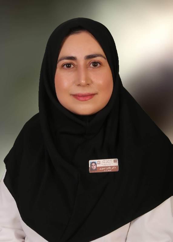 مشاوره پزشکی آنلاین با دکتر طاهره سوری